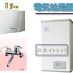 イトミック 電気給湯器 設置 工事 施工 温水器