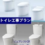 交換 トイレ TOTO ネオレスト 取替 取替 工事費込み
