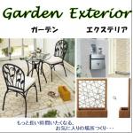 エクステリア ガーデン 屋外 チェア テーブル サインポスト