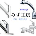 タカ takagi 浄水器 蛇口一体型 キッチン 水栓
