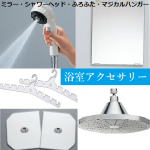 浴室 アクセサリー ミラー 鏡 照明 シャワーへッド