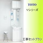 TOTO Vシリーズ 洗面台 工事費セットプラン