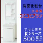 洗面化粧台 洗面台 500mm アサヒ衛陶 工事費込み