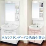 タカラスタンダード 洗面台 間口 600 750 ピンク ホワイト