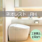 トイレ工事セットプラン/TOTO/ネオレストRH/リモコンセット/一般地/ハイブリッドシリーズ
